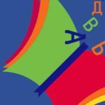На Международном форуме в Москве обсудят значение библейских мотивов в детской литературе
