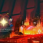 VIII Международный Рождественский фестиваль пройдёт в Москве