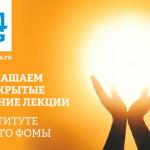 Открытые вечерние лекции в Институте св. Фомы