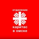20 лет отделению «Каритас» в Омске