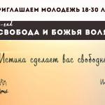 1-3 апреля — Экуменический молодёжный выезд в Подмосковье