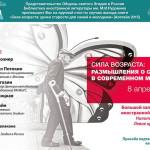 8 апреля — Встреча «Сила возраста: размышления о старости в современном мире» в Москве