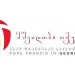 Подробности визита Папы Франциска в Грузию