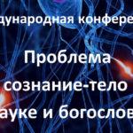 19 ноября — Международная конференция «Проблема сознание-тело в науке и богословии»