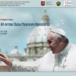 В Москве открылась выставка к юбилею Папы Франциска
