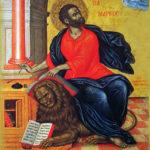 25 апреля — св. Апостол Марк
