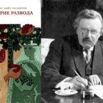 28 сентября — Презентация книги «Суеверие развода» в Москве