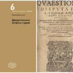 25 октября — Презентация перевода «Дискуссионных вопросов о душе» Фомы Аквинского в Москве