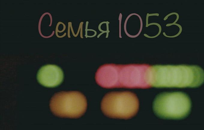 «Семья 1053»: новый фильм о «Радио Мария»