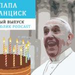 Рускатолик Podcast: Папа Франциск