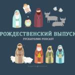 Рускатолик Podcast: рождественский выпуск