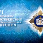 Плоды взаимодействия православных и католиков в духе Гаванской декларации