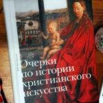 3 февраля — Презентация книги Н.Боровской «Очерки по истории христианского искусства»