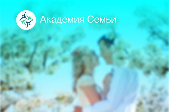 С 27 января — семинар для семейных пар «Супружеская любовь»