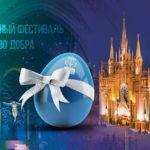В Москве начался Международный Пасхальный фестиваль «Искусство добра»