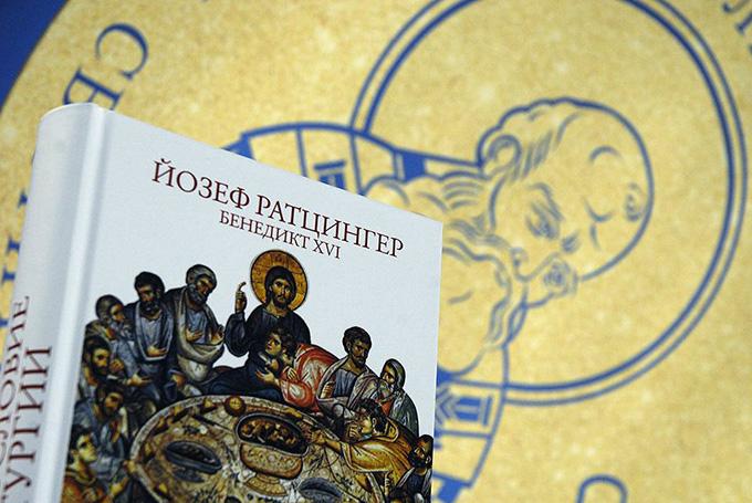 Новую книгу Папы на покое Бенедикта XVI представили в Москве
