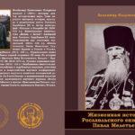 о. Владимир Колупаев: «Вне идеи единства Церкви у нас нет перспективы»