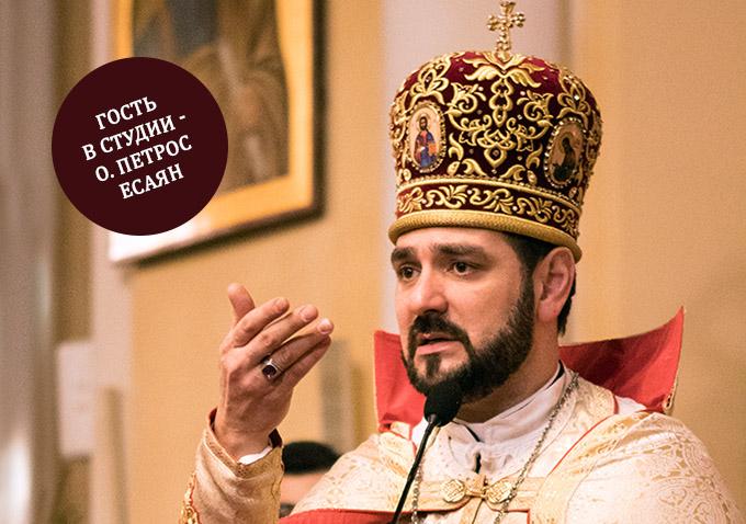 Рускатолик Podcast: Армянский обряд Католической Церкви