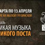 Фестиваль «Великая музыка Великого поста»: 4 концерта, которые нельзя пропустить