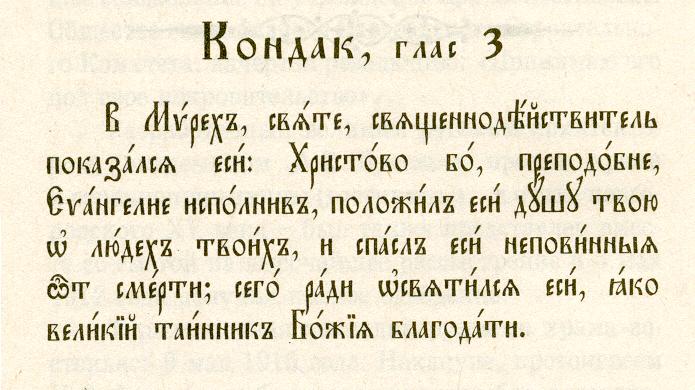 6 ДЕКАБРЯ Св. Николай Мирликийский, епископ 5