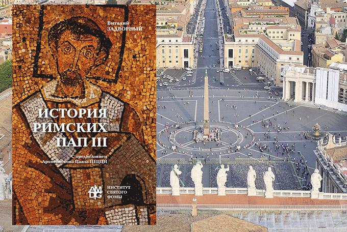 5 февраля — Презентация 3 тома «Истории Римских Пап»