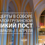 Фестиваль «Великая музыка Великого поста» в Москве