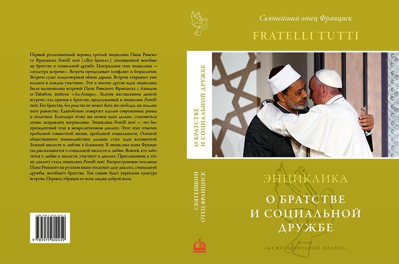 3 марта — Презентация первого русского перевода энциклики «Fratelli tutti»