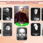 Реорганизация процесса беатификации российских католических новомучеников