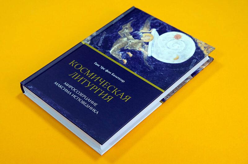 К истокам христианского опыта: в Москве представили книгу Бальтазара о св. Максиме Исповеднике