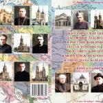 Вышла в свет книга, посвященная Католической Церкви в России накануне революции 1917 года и в Советский период